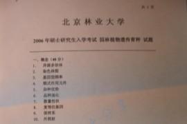 2006年北京林业大学园林植物遗传育种考研真题