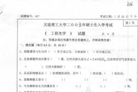 2005年大连理工大学407工程光学考研真题