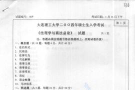 2004年大连理工大学469法理学与商法总论考研真题