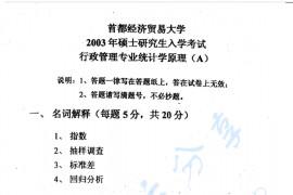 2003年首都经济贸易大学统计学原理考研真题