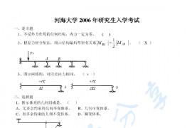 2006年河海大学结构力学考研真题