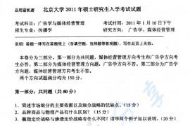 2011年北京大学新闻与传播学院广告学与媒体经营管理考研真题