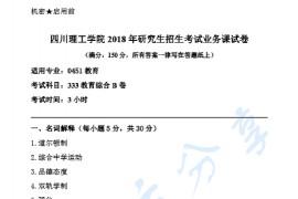 2018年四川轻化工大学333教育综合考研真题