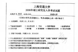 2006年上海交通大学443环境化学考研真题