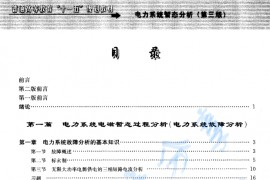 《电力系统暂态分析》第三版 李光琦