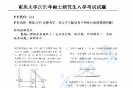 2009年重庆大学864理论力学(含静力学、动力学与振动力学的单自由度系统问题)考研真题
