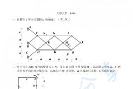 1994年天津大学结构力学考研真题