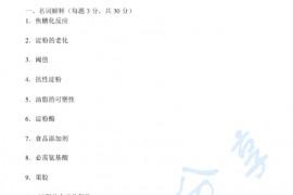 2015年福建农林大学食品化学考研真题