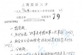 1997年上海交通大学中国特色社会主义理论考研真题