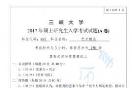 2017年三峡大学787艺术概论考研真题