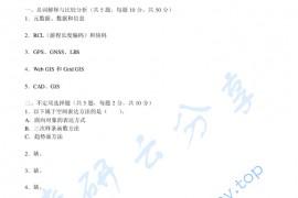 2010年北京大学地理信息系统考研真题