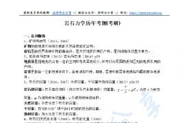 重庆大学岩石力学历年考研考试试题统计
