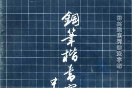 田英章珍贵手写楷书字帖