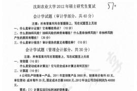2012年沈阳农业大学570会计学考研复试真题