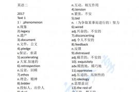 考研英语二历年真题重点单词