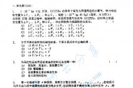 2000年南京理工大学物理化学(B)考研真题