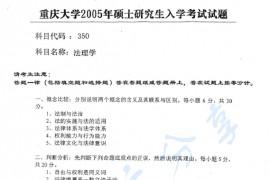 2005年重庆大学350 法理学考研真题