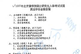 1997年北京商学院综合课考研真题