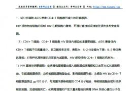 中南大学免疫学考博重点复习笔记总结