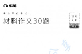 材料作文30题.pdf