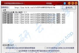 百度网盘提取码查询终结版v8.8