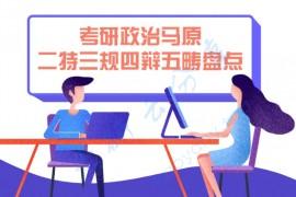米鹏:考研政治马原知识大盘点