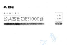 公共基础知识1000题(上册).pdf