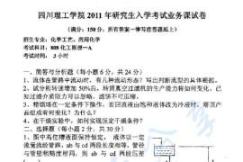 2011年四川理工学院808化工原理A考研真题
