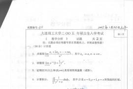 2005年大连理工大学311数学分析考研真题