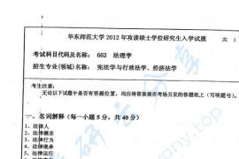 2012年华东师范大学662法理学考研真题