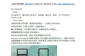 2020年上海交通大学831生物化学考研真题