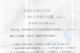 2003年北京航空航天大学831汽车空气动力学考研真题