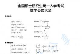 考研数学必背公式大全