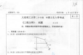2004年大连理工大学426工程力学考研真题