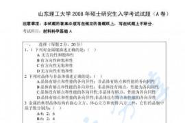2008年山东理工大学材料科学基础A(A卷)考研真题