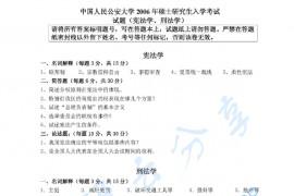 2006年中国人民公安大学宪法学、刑法学考研真题
