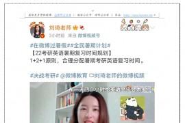刘琦:考研英语暑期复习1+2+1原则