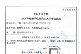 2004年北京工业大学工程力学考研真题