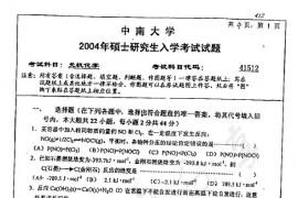 2004年中南大学412无机化学考研真题