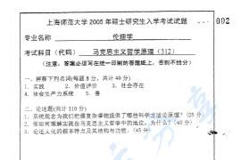 2005年上海师范大学312马克思主义哲学原理考研真题