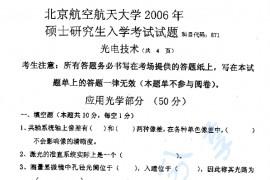 2006年北京航空航天大学871光电技术考研真题