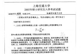 2005年上海交通大学428电磁学和量子力学考研真题