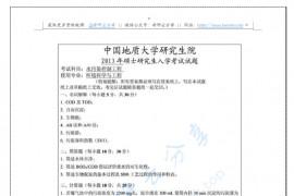 2013年中国地质大学(武汉)水污染控制工程考研真题