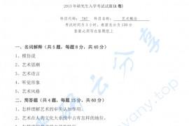 2013年三峡大学787艺术概论考研真题