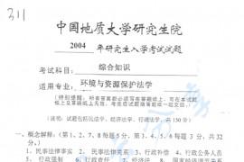 2004年中国地质大学(武汉)311综合知识(含行政法、民法总论、经济法基础理论)考研真题
