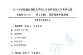 2015年浙江财经大学434国际商务专业基础考研真题
