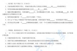 2012年浙江工商大学830运筹学考研真题