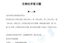 上海交通大学生物化学考研复习题.pdf