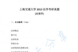 2013年上海交通大学法学(法理学)考研真题