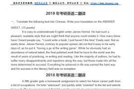 2012-2019年英语二考研历年翻译真题